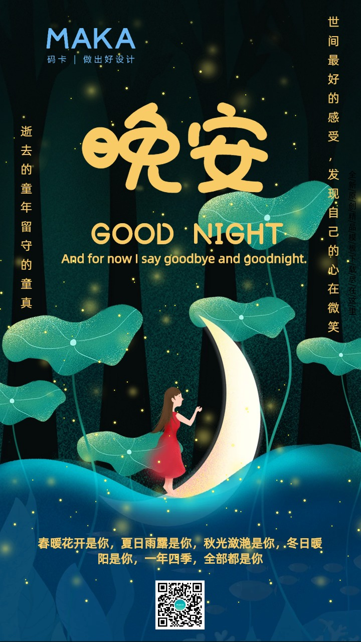 创意治愈系晚安主题海报