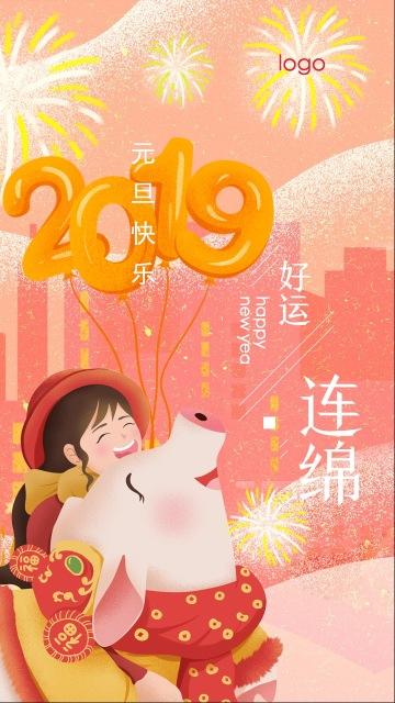 2019元旦快乐贺卡邀请函节气