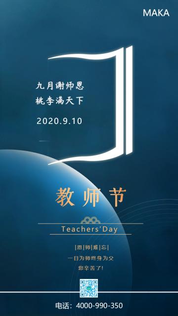 蓝色时尚教师节节日祝福手机海报模板