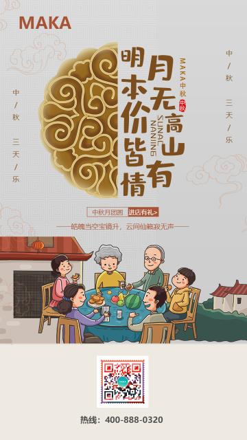 灰色小清新中秋佳节系列中秋促销海报