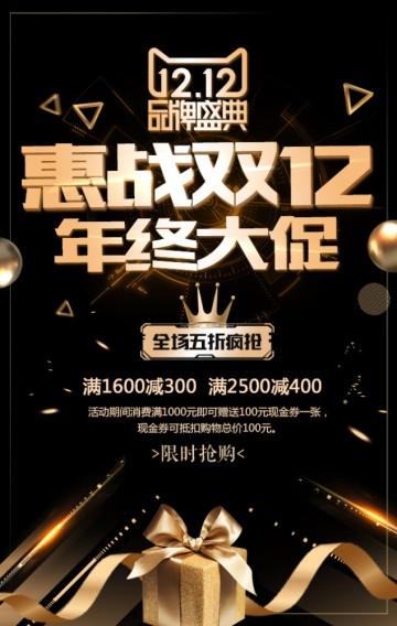 惠战双十二年终大促促销宣传时尚震撼黑金H5