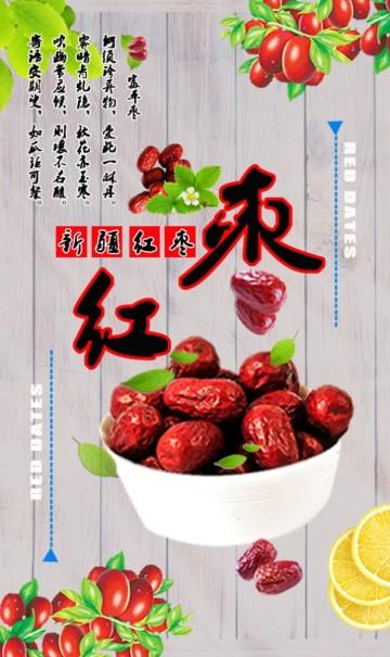 红色清新简约粮油副食宣传营销翻页H5