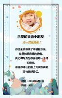 绿色清新六一相册纪念邀请函翻页H5