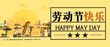黄色简约五一劳动节节日祝福公众号首图