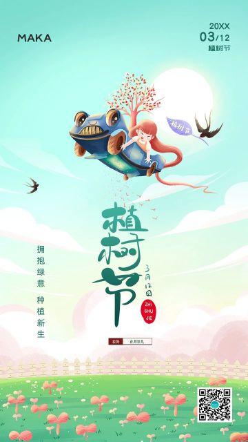 绿色简约插画风格植树节公益宣传海报