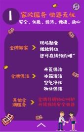 紫色简约家庭保洁搬家服务促销宣传翻页H5
