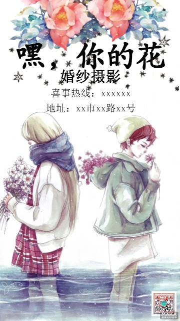 婚纱摄影宣传海报清新爱情花