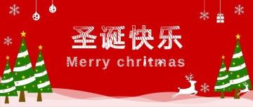 圣诞快乐公众号首图