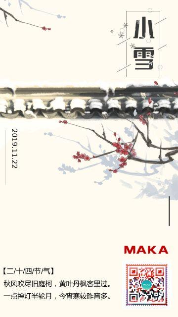 中国风小雪24节气海报