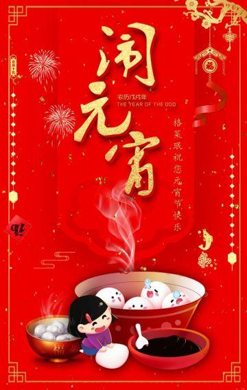 2018元宵节企业/个人祝福贺卡,喜迎元宵,店铺商超元宵节促销传统喜庆红色中国风