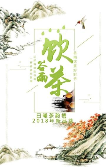新品推荐 茶叶 谷雨饮茶 茶文化 习俗宣传  谷雨 新品促销 新品宣传 茶楼宣传 中国风 绿色-曰曦