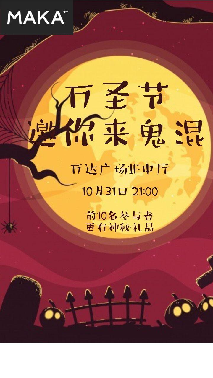 万圣节活动狂欢party轰趴商场促销卡通主题