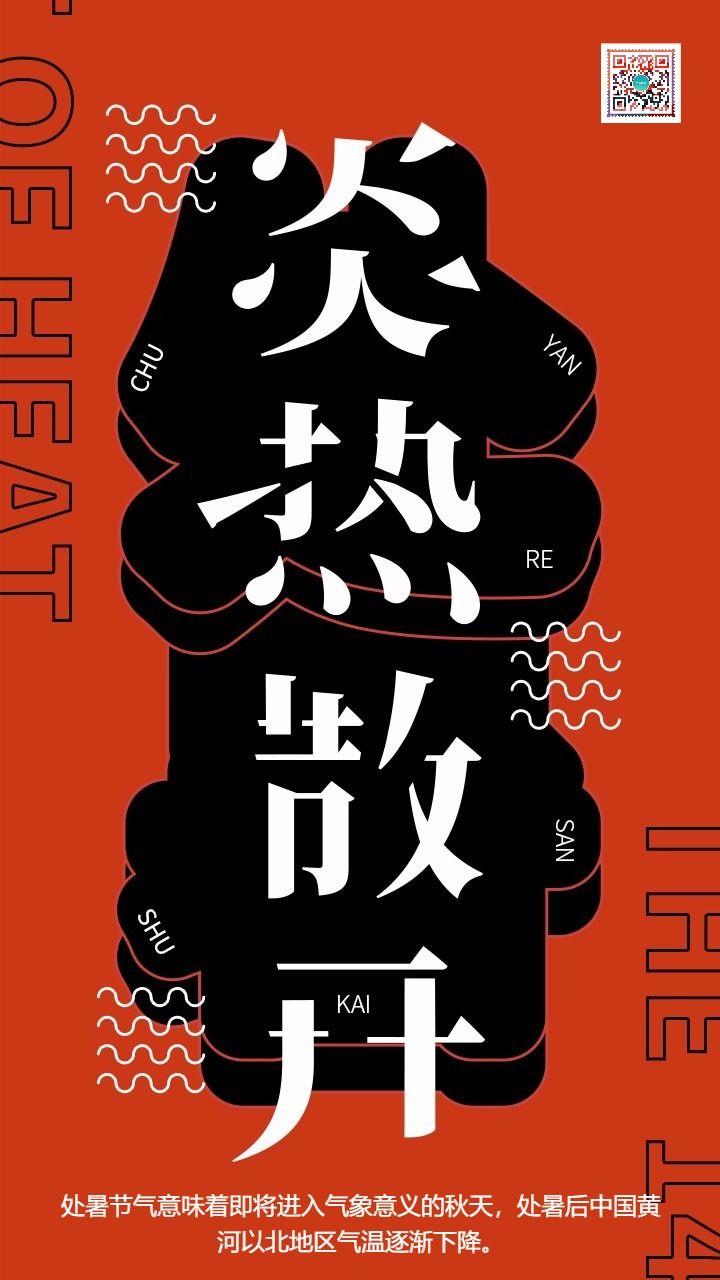 处暑二十四节气创意海报节日贺卡祝福 中国传统习俗