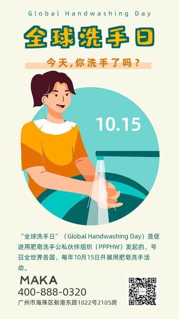 浅黄色卡通全球洗手日公益宣传手机海报