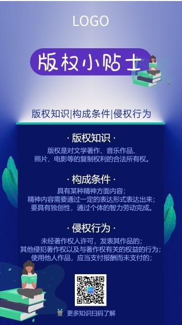 蓝色简约版权知识科普宣传手机海报