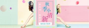 清新少女鞋类电商banner