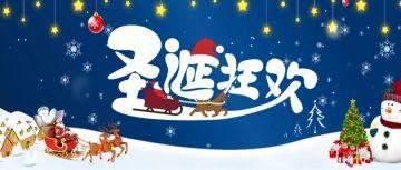 蓝色简约大气圣诞节祝福活动宣传公众号首图