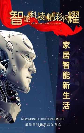 智能科技黑色科技智能AI 电器 炫酷邀请函