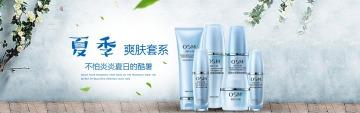 宝店铺化妆品推广宣传电商banner