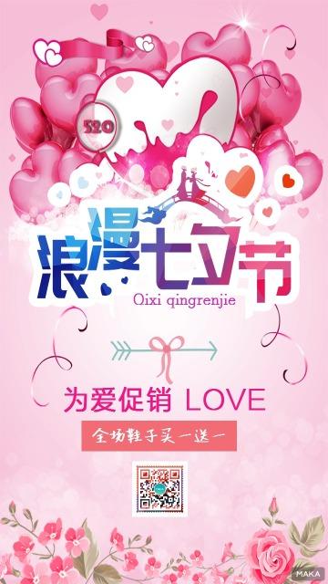 七夕浪漫鞋子促销宣传