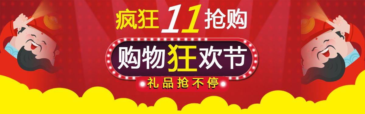 双十一双11淘宝天猫促销活动电商banner