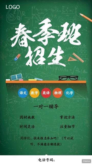 春季班招生宣传海报