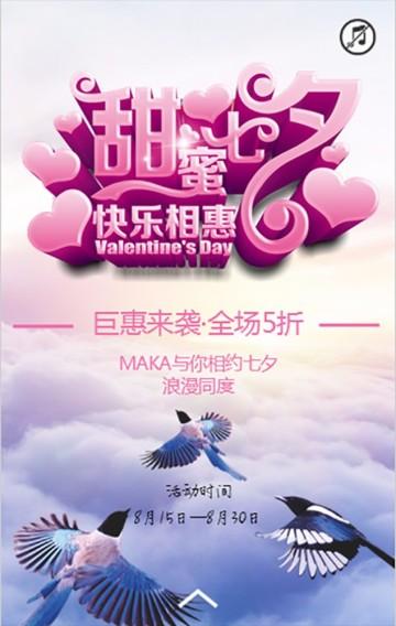 七夕情人节浪漫活动促销