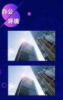 AMC【企业宣传】紫色商务高端大气企业宣传推广招聘招募招商加盟宣传画册(适用大屏