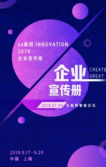 紫色商务高端大气企业宣传推广招商加盟宣传画册