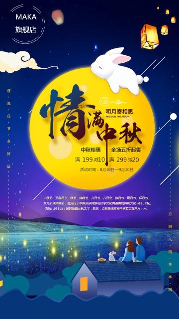 卡通清新手绘中秋餐饮产品宣传促销海报