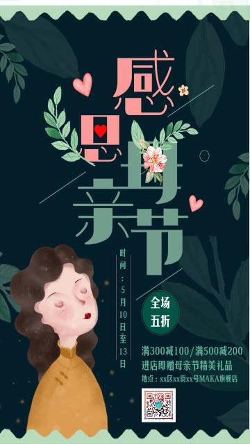 文艺复古绿色母亲节产品促销活动活动宣传海报