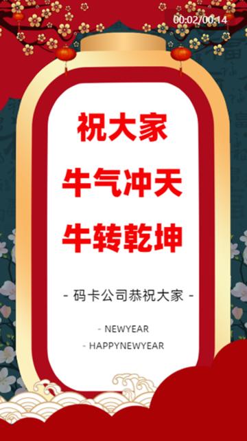 灯笼红色喜庆2021新年祝福新春快乐拜年视频模板