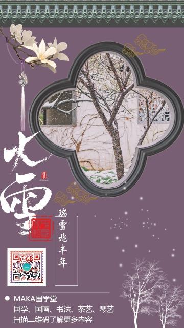 紫色中国风大雪节气日签手机海报