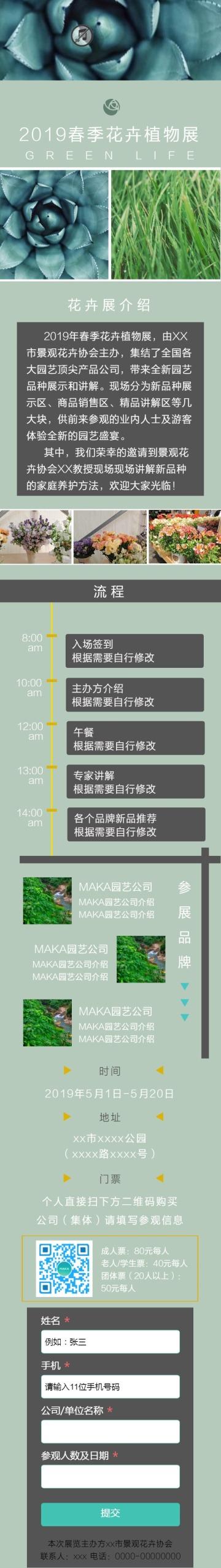 春季绿色清新花展花卉节宣传单页