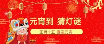 元宵中国风公众号封面头条中国风正月十五中国风传统佳节元宵祝福促销红色