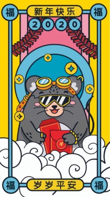 2020庚子鼠年行大运逗趣贺岁祝福贺卡