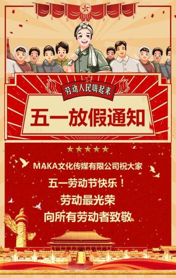 红色复古五一劳动节放假通知翻页H5
