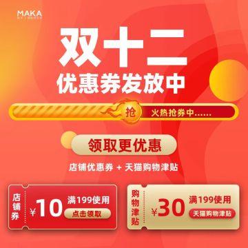 红色渐变大气风电商/微商行业节日热点双十二优惠券宣传推广活动直通车