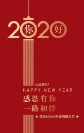 你好2020红金扁平简约新年企业祝福元旦节贺卡企业宣传H5