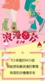 情人节祝福男女告白企业个人专用小清新文艺扁平化