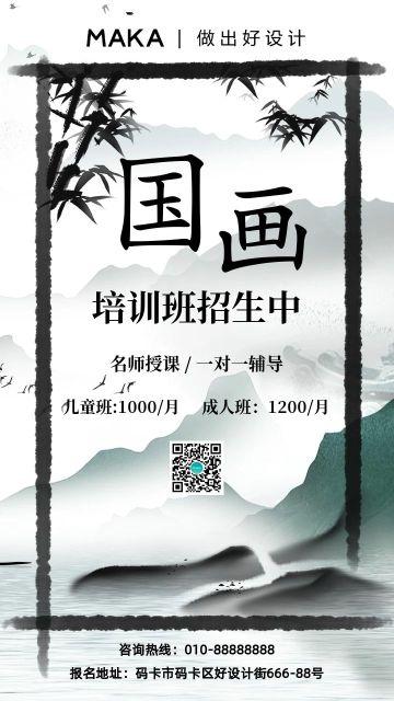 白色中国风国画培训招生宣传手机海报