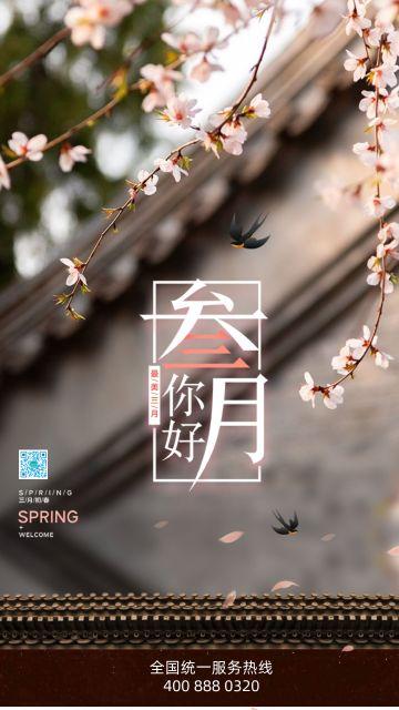 简约唯美烂漫樱花三月你好宣传海报