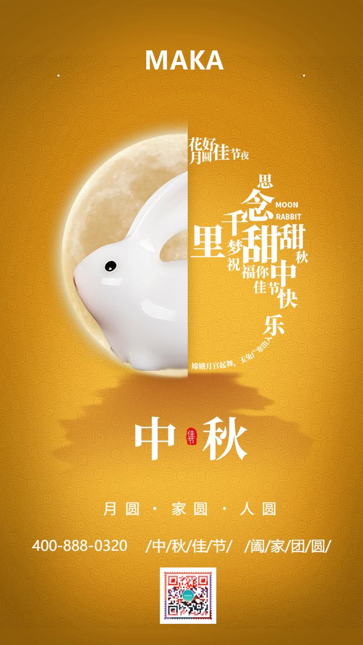 黄色高端中秋节传统节日宣传系列刷屏海报