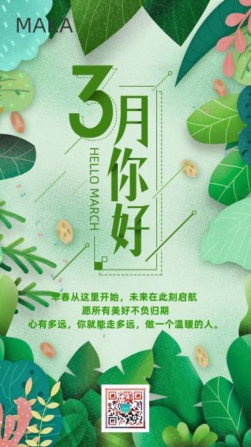 绿色小清新你好三月宣传海报
