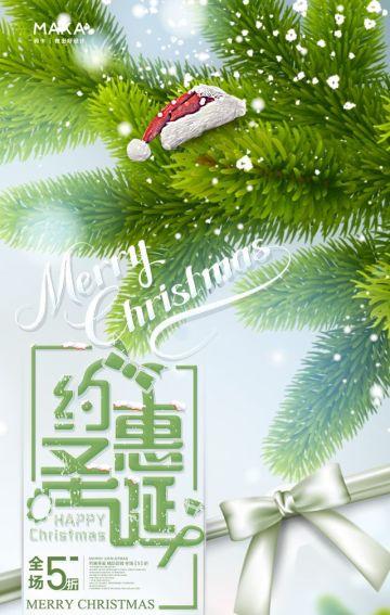 绿色唯美小清新圣诞节通用宣传促销H5