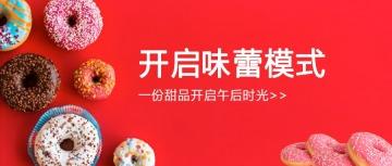 简约糕点促销宣传推广活动公众号封面大图