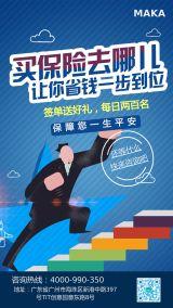 保险行业产品介绍产品销售政策手机海报模板