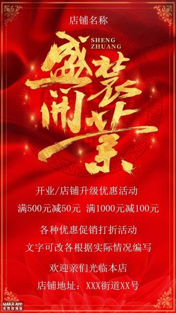 红色中国风开业庆典开业促销宣传手机海报