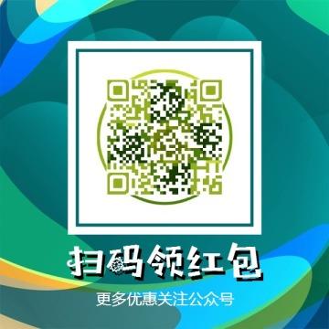 绿色清新手机微信扫码关注公众号二维码