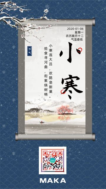 中国风小寒节气宣传海报